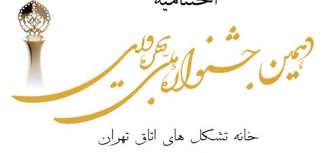 مراسم اختتامیه دهمین جشنواره ملی بهره وری در تاریخ ۲۵ آذر برگزار می شود
